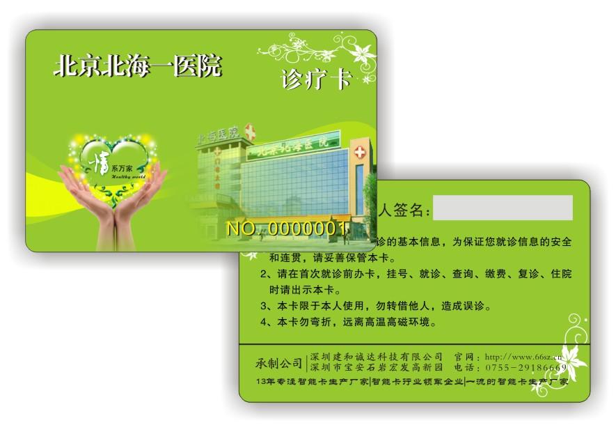 医院就诊卡-北京北海第一医院就诊卡