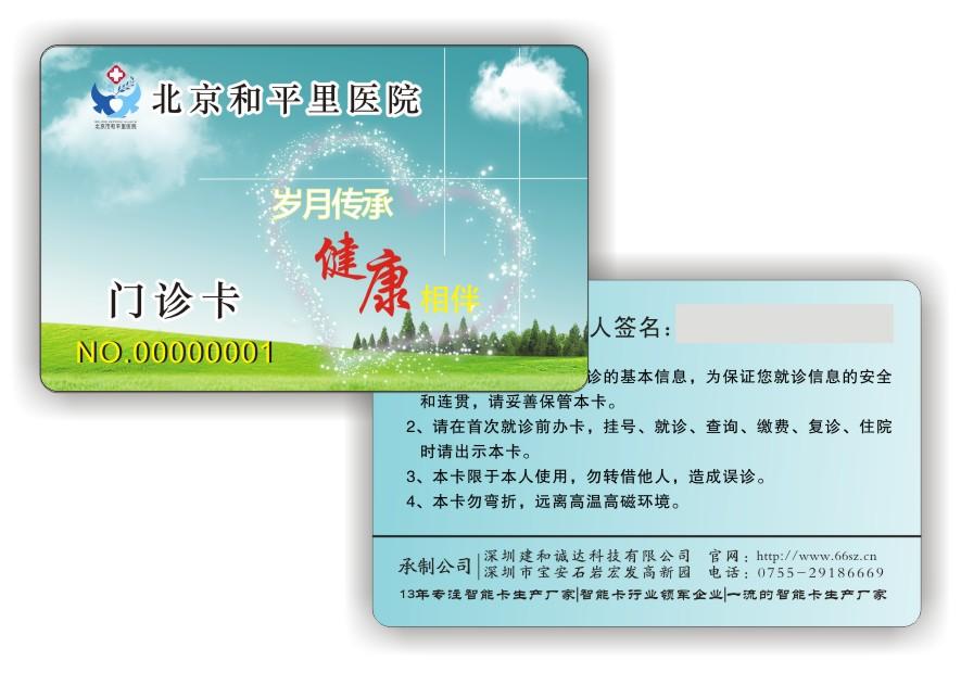 医院就诊卡-北京和平里医院门诊卡