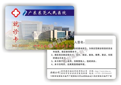 广东东莞人民医院就诊卡