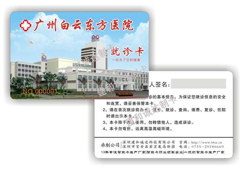 广州白云东方医院ic就诊卡