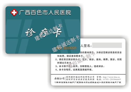 广西白色人民医院IC就诊卡