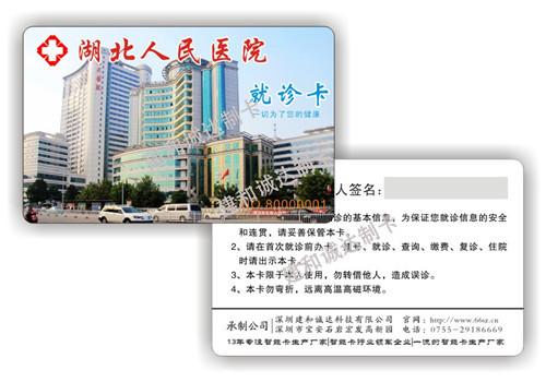 湖北省人民医院就诊卡