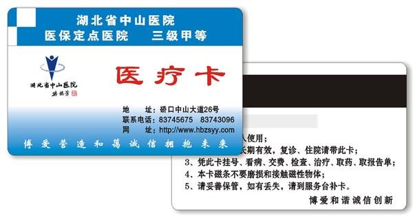 湖北省中山医院磁条医疗卡