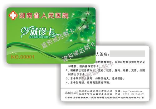 湖南省人民医院就诊卡