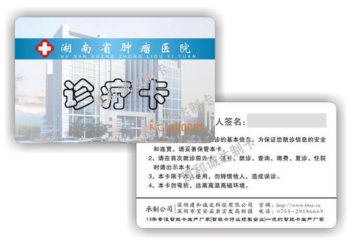 湖南省肿瘤医院诊疗卡 就诊卡