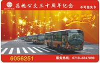 大奖娱乐_公交IC卡